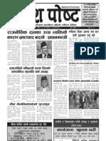 Madhesh Post 2069-08-25
