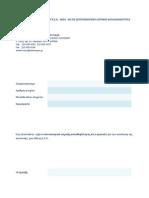 5.ATCO Medical Renewal Application