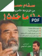 كتاب مذكرات صدام , من www.qtr888.com منتديات قطر العز