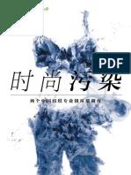 10-11-30 - CN - 時尚污染 - 兩個中國紡織專業鎮環境調查