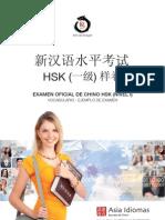 HSK1 2012