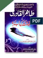 Tahir Ul Qadri Ki Hqeeqat