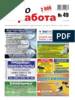 Aviso-rabota (DN) - 49 /083/