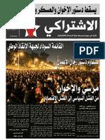 105 جريدة الاشتراكى - العدد