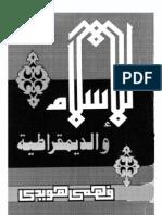 الإسلام و الديمقراطية