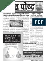 Madhesh Post 2069-08-26