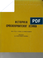 """Aleksandar Belić"""" Istorija srpskohrvatskog jezika"""""""