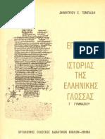 Τομπαϊδης- Επιτομή της Ιστορίας της ελληνικής γλώσσας
