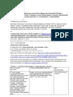 Экология. Библиография на русском языке в форме таблицы, с сайтами. 15 стр. http://ru.scribd.com/doc/116489365/