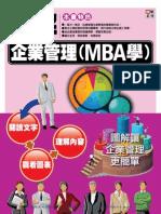 1FRY圖解企業管理(MBA學)