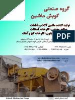 kobeshmachine catalog - crusher - mobile crusher - asphalt plant