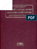 Russian Coin Catalog