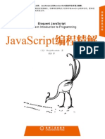 javascript mini books