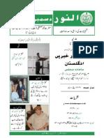 Al Nur (Urdu) December 2012