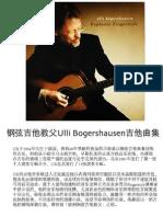 Boegershausen Guitar Arrangements