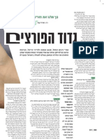 iPhone Hebrew Hacker by Nimrod Kamer Frima-Globes September 2007
