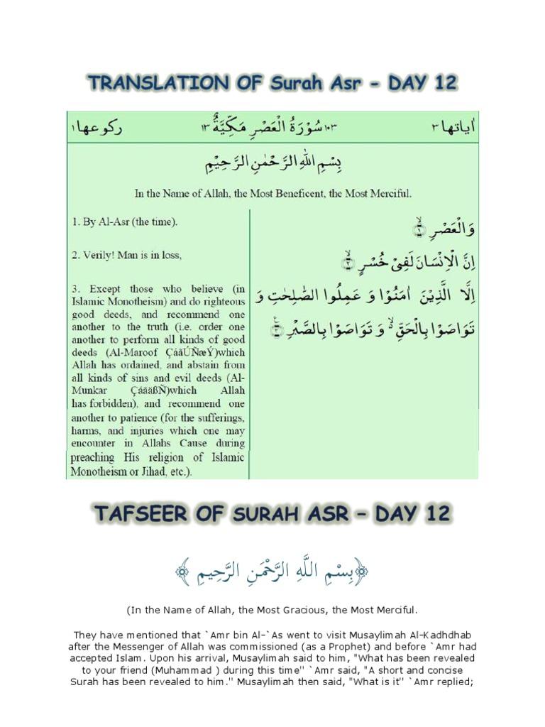 Tafsir of Surah Asr -12 | Muhammad | Abrahamic Religions