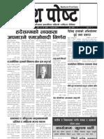 Madhesh Post 2069-08-27