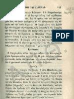ΙΣΤΟΡΙΑ-2-ΕΛΛΗΝΙΚΗΣ-ΕΠΑΝΑΣΤΑΣΕΩΣ-Κουτσονίκας-Λάμπρος