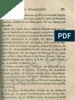 ΙΣΤΟΡΙΑ-5-ΕΛΛΗΝΙΚΗΣ-ΕΠΑΝΑΣΤΑΣΕΩΣ-Κουτσονίκα-Λάμπρου