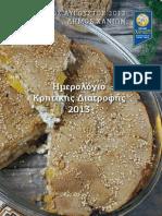Ημερολόγιο Κρητικής Διατροφής 2013