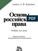 """""""Основы росссийского права"""""""