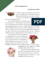 กรณีศึกษา flowerfeedback.com