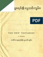 Burmese Bible New Testament Book of Mark