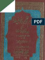 Imam Abu Hanifa K Hairat Angez Waqyat by Maulana Abdul Qayyum Haqqani