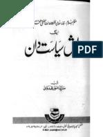 Aik Darwesh Siyasat Dan by Syed Anwer Qidwai
