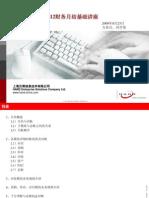 Oracle_EBS_R12财务月结基础讲座