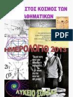 μαθηματικο ημερολογιο 2013.pdf