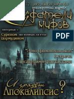 Sozdateli mirov №23 (2012)