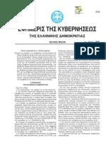 Έγκριση των Σχεδίων των Συμβάσεων Τροποποίησης της Κύριας Σύμβασης Χρηματοδοτικής Διευκόλυνσης μετα− ξύ του Ευρωπαϊκού Ταμείου Χρηματοπιστωτικής Στα− θερότητας (Ε.Τ.Χ.Σ.)