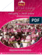 Translation of the Eidu al-Adha Message 1433 from Ahmed Abdi Godane (Arabic)