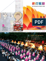 2009 Lotus Lantern Festival Leaflet (japanese)