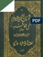 Dushmanan e Ameer e Moaviyyah Ka Ilmi Muhasiba by Allama Muhammad Ali Naqshbandi Part 1