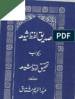 Tasdeeq Lafz Shia
