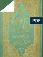 Dushmanan e Ameer e Moaviyyah Ka Ilmi Muhasiba by Allama Muhammad Ali Naqshbandi Part 2