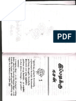 209909311-நான-என-பதே-நீயல-லவா_Thanu