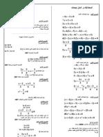 تمارين المعادلات والمتراجحات1