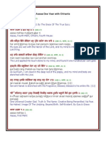 Aasaa Dee Vaar in Gurmukhi With English Translation