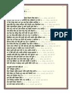 Bani of Bhagat Benni