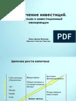 Иточники финансирования_Пигалов_2012