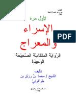 الإسراء والمعراج - محمد طرهوني
