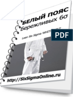 Lean Six Sigma White Belt Work Book