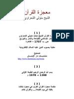 معجزة القرآن- الشيخ متولي الشعراوي