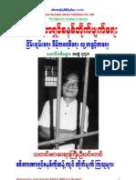 440. Polaris Burmese Library - Singapore - Collection - Volume 440A