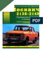 Moskvich-2138-2140.pdf