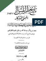 كتاب التذكار فمن ملك طرابلس ومن بها من الأخيار